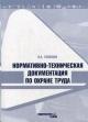 Нормативно-техническая документация по охране труда